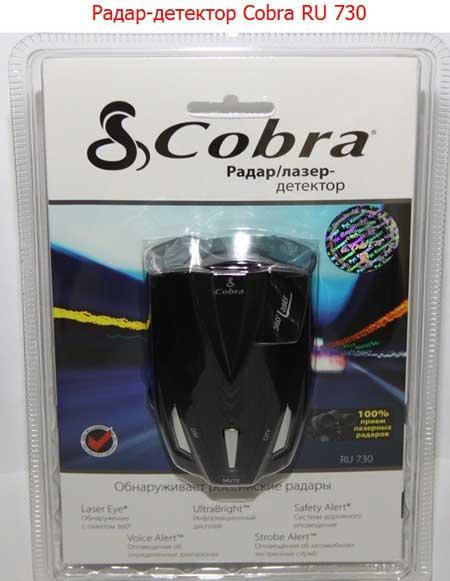 Антирадары Cobra RU 730