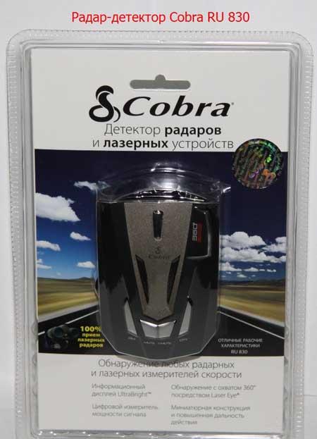 Антирадары Cobra RU 830