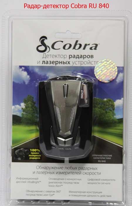 Антирадары Cobra RU 840