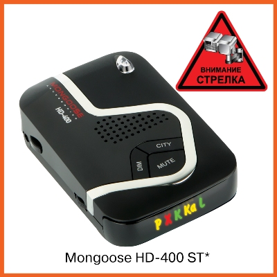 Антирадары Mongoose HD-400ST