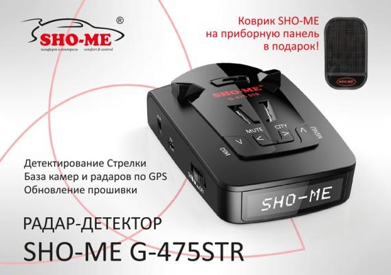 Антирадары Sho-Me G-475STR