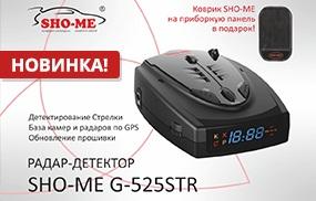 Антирадары Sho-Me G-525STR