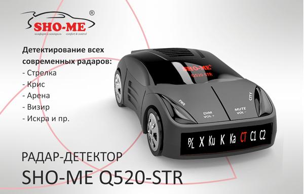Антирадары Sho-Me Q520-STR