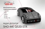 Sho-Me Q520-STR