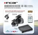 INCAR VR-VR-982